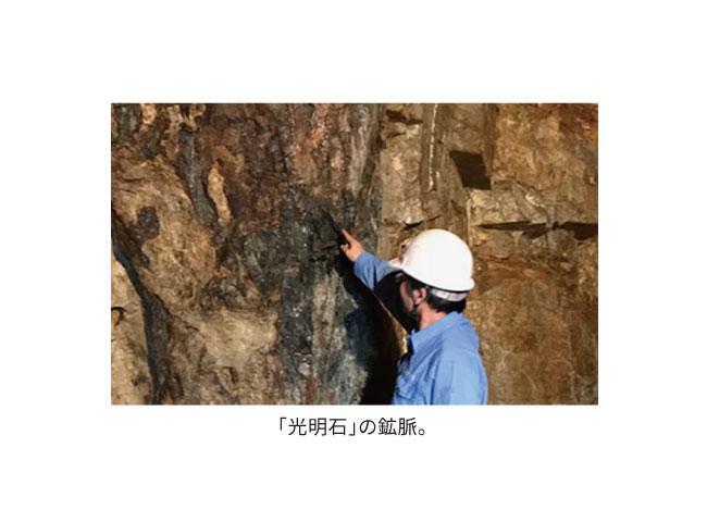 天然温泉鉱石<光明石>