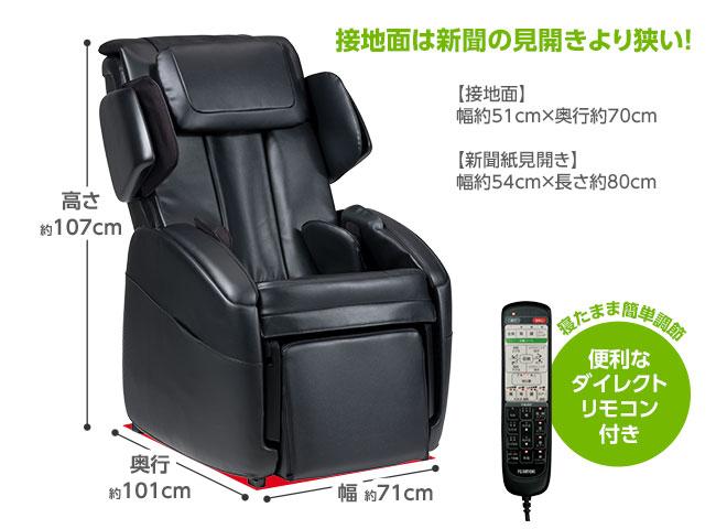 マッサージチェア フジ医療器トラディS TR-20