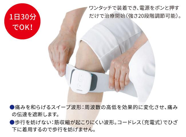 オムロンひざ電気治療バンド(おまけ付き)