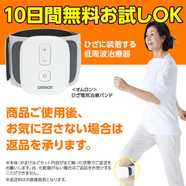 【10日間お試しOK】オムロンひざ電気治療バンド(おまけ付き)