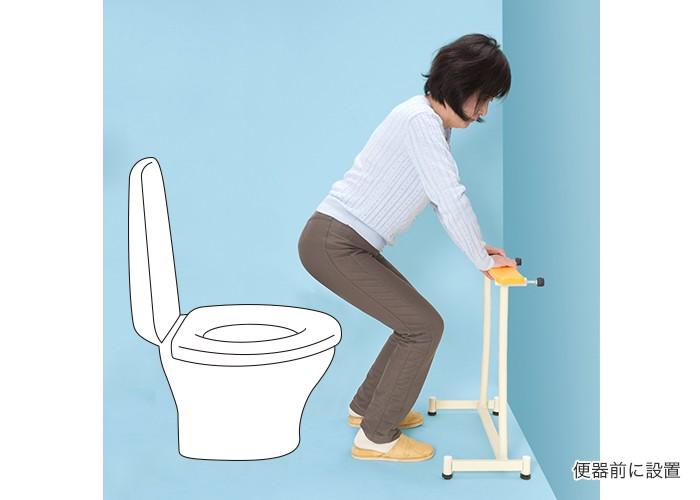 立ち上がり手すり トイレ用