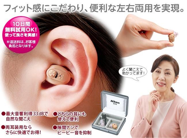 <ニコン・エシロール>補聴器イヤファッション(NEF-05)