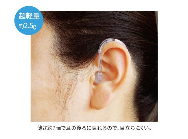 ファーストアクシオ補聴器リモコン付き