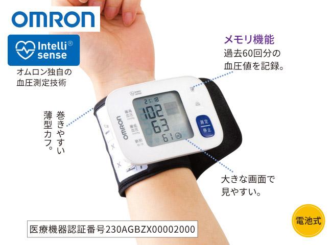 オムロン手首式血圧計