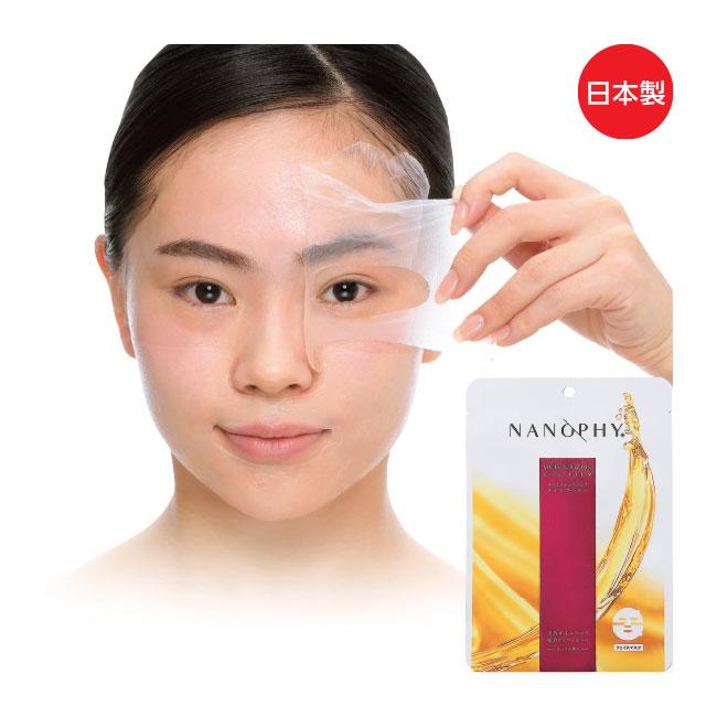 ナノフィ 高密着オイルフィルムの贅沢フェイスマスク (2箱6枚入)