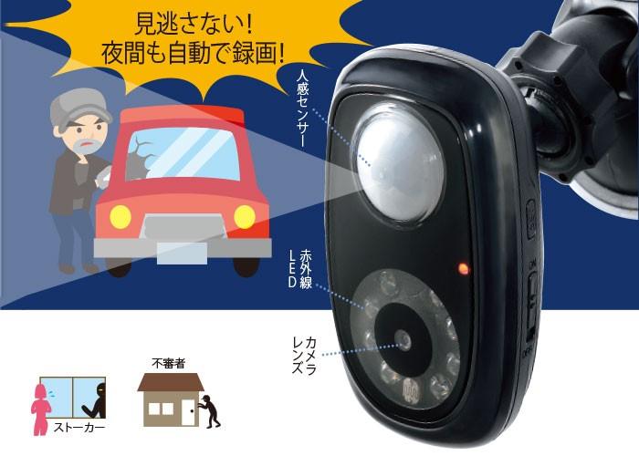 人感センサー付き小型防犯カメラ