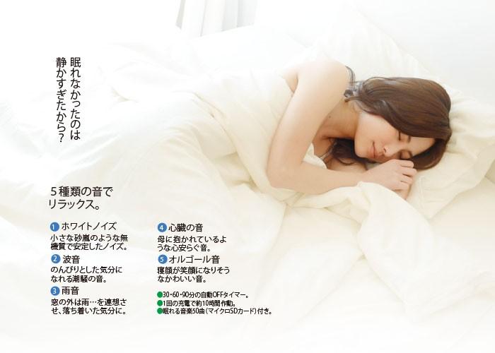 睡眠誘導機