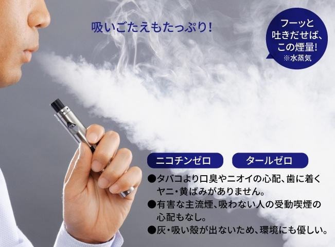 """電子タバコ """"Zero"""" Smoking(ゼロ スモーキング)"""