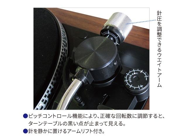 ピッチコントロール付き多機能レコードプレーヤー