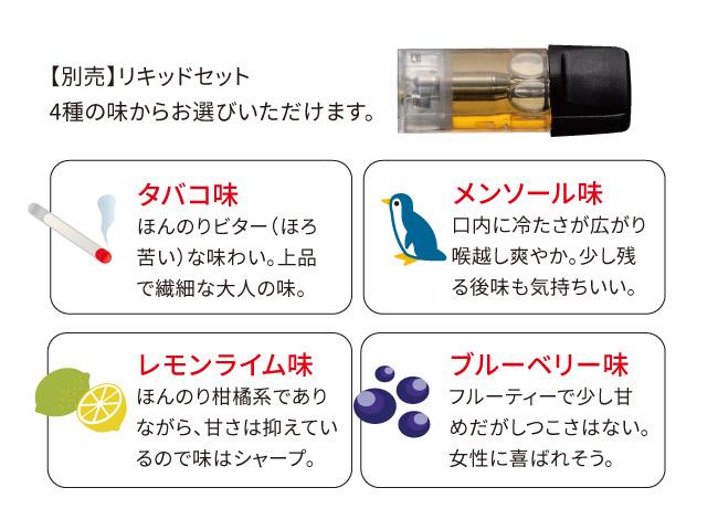 次世代電子タバコ 禁煙DEKITA