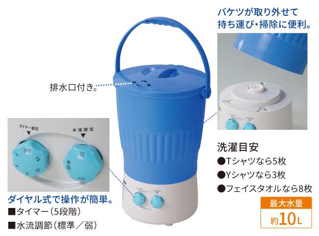 マルチ洗浄器