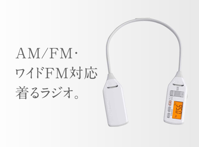 AMも聴ける着るラジオ