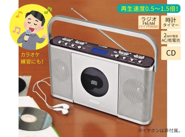 速聴き遅聴きCDラジオ
