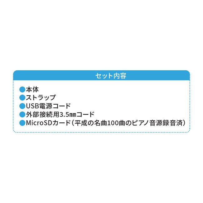 コンパクト ミュージックボックス(平成J-POP厳選100曲ピアノversion)