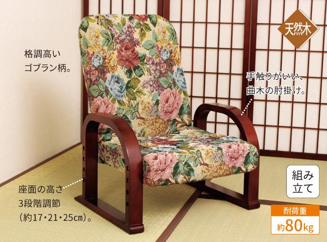 立ち座り楽々座椅子
