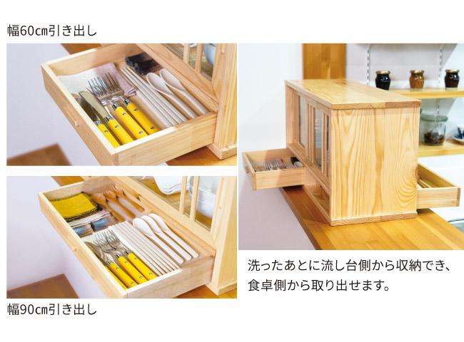 木製キッチンカウンター収納棚