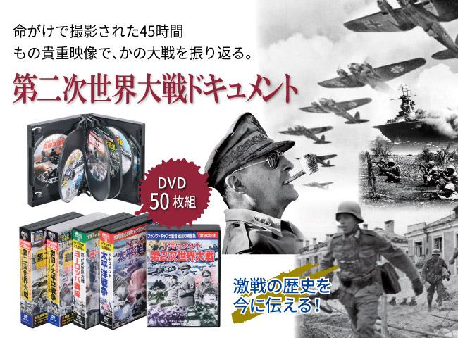 第二次世界大戦ドキュメントDVD50枚組