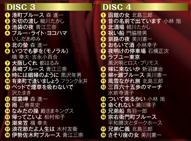 真打 本命昭和歌謡CD6枚組