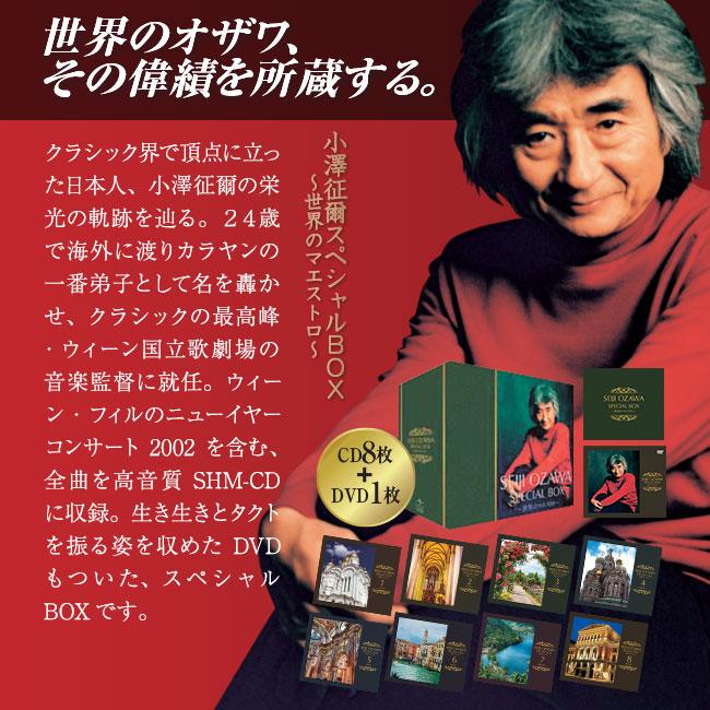 小澤征爾スペシャルCDボックスDVD付き
