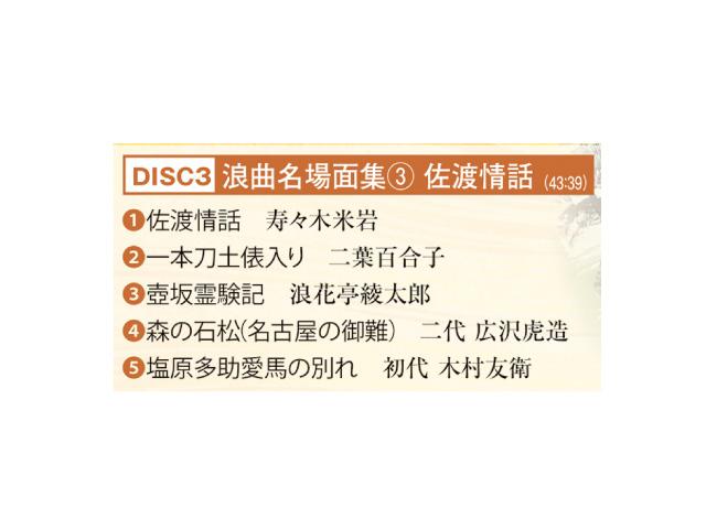 浪曲名場面集CD5枚組