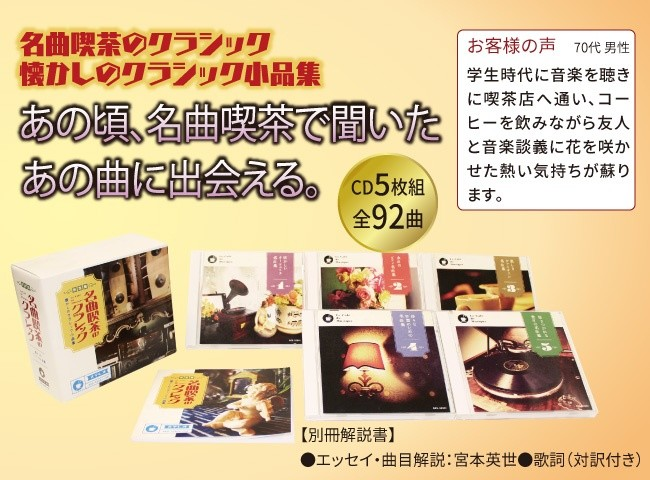 名曲喫茶のクラシックCD5枚組