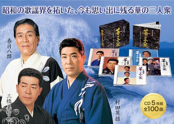 昭和演歌 華の三人衆CD5枚組