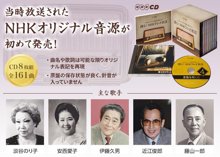 甦る!NHKラジオ歌謡CD8枚組