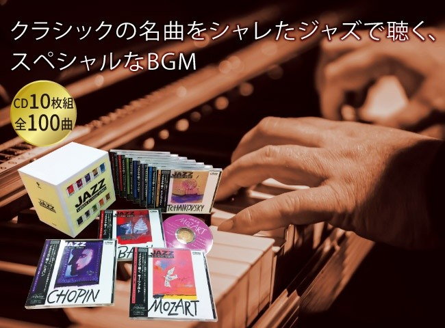 JAZZで聴くクラシックCD10枚組