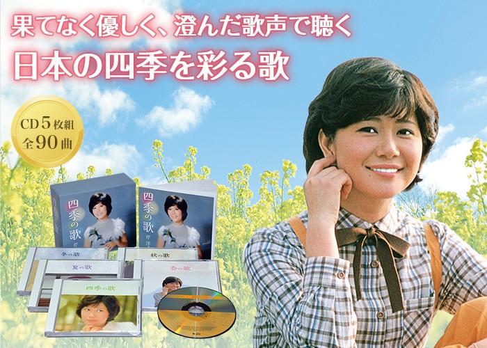 芹洋子 四季の歌CD5枚組