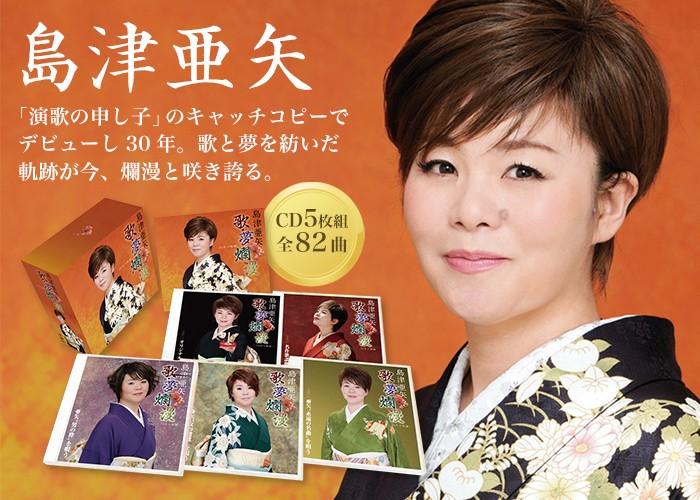島津亜矢 歌・夢浪漫 ~30年の軌跡~ CD5枚組