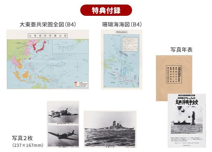 太平洋戦争全史DVD8枚組