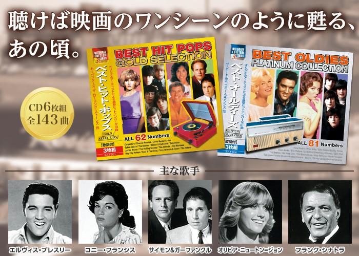 洋楽ベストヒットコレクションCD6枚組