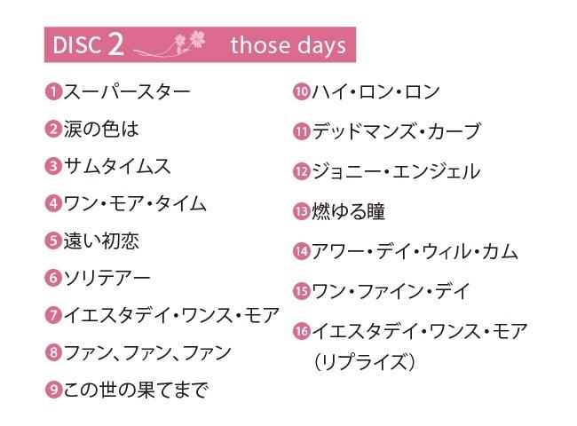 カーペンターズ ベストソングスCD6枚組