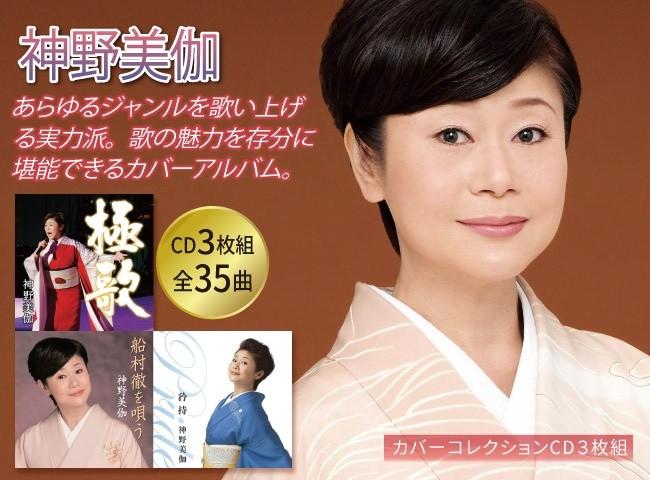 神野美伽 カバーコレクションCD3枚組
