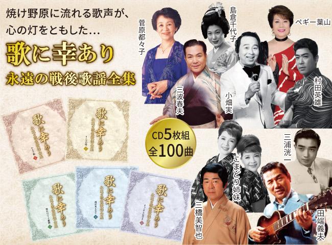 歌に幸あり永遠の戦後歌謡全集CD5枚組