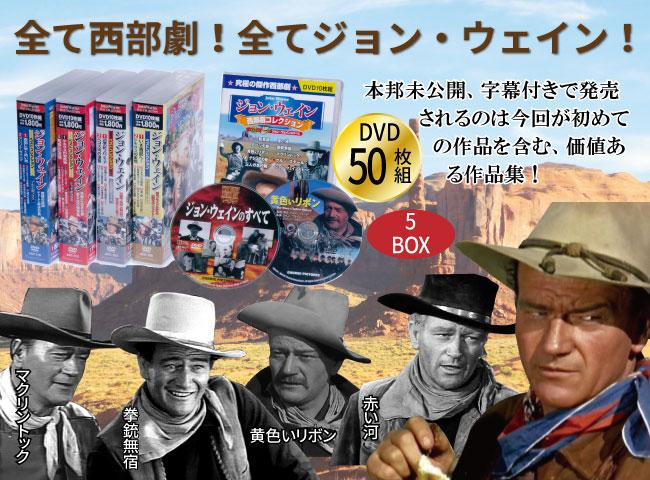 ジョン・ウェイン 西部劇 DVD50枚組