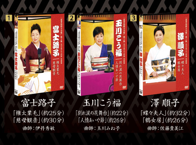 豪華浪曲大会 第1集 華の平成6年入門組 看板披露記念 DVD全5巻