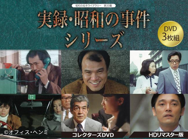 実録・昭和の事件シリーズ コレクターズDVD