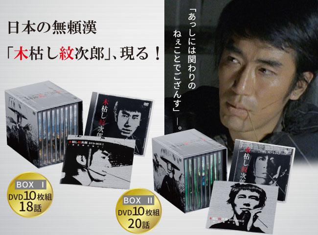 木枯らし紋次郎 DVD-BOX