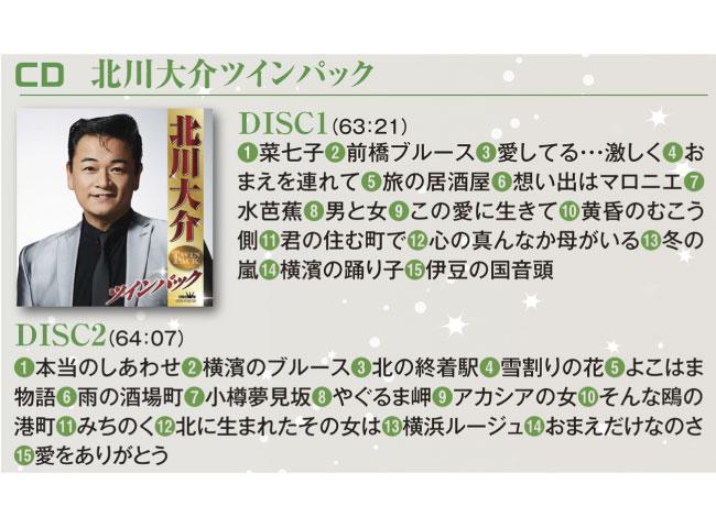 北川大介DVD&CDセット