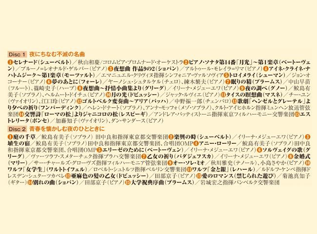 決定盤 クラシック深夜便~夜を彩る魅惑の名曲~CD5枚組