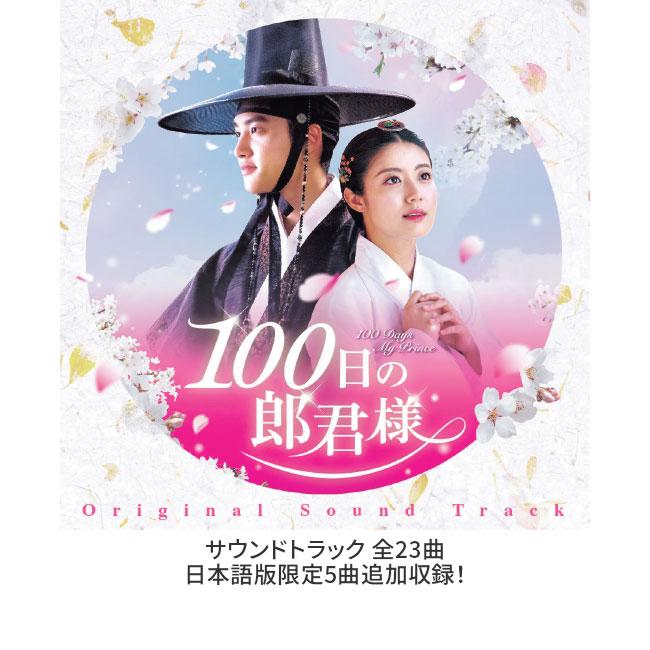 韓流ドラマ「100日の郎君様」