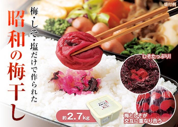 日本の味!昔なつかしい梅干 2.7kg