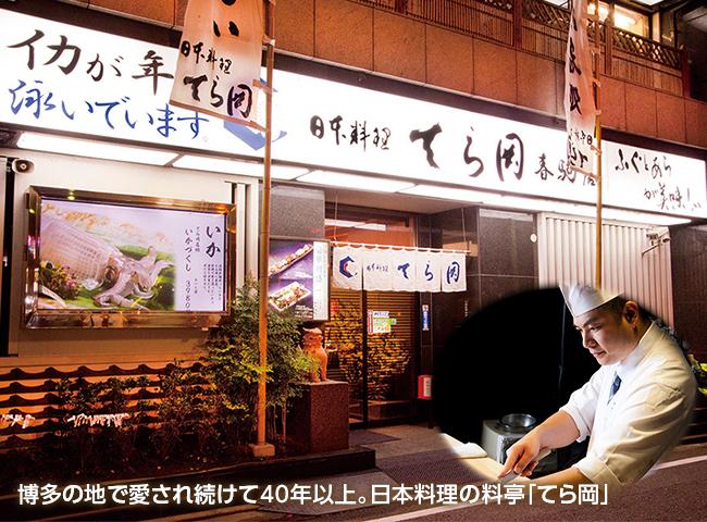 日本料理「てら岡」の博多もつ鍋セット(増量)