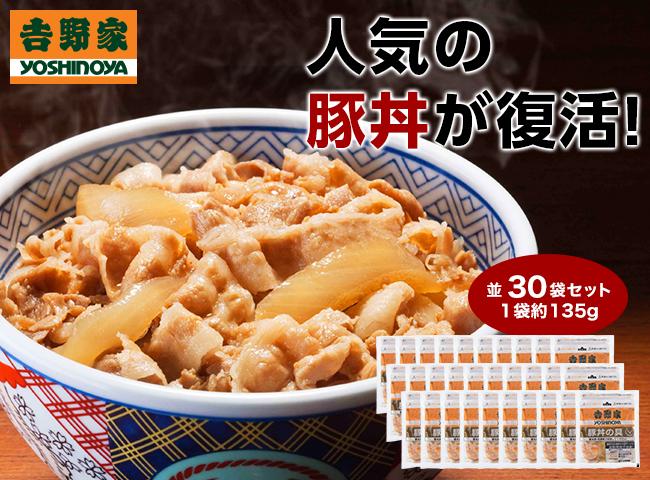 吉野家豚丼の具30袋