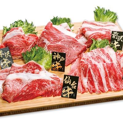 高級ブランド牛5銘柄薄切り食べ比べセット 合計1kg
