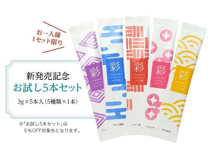 日本直販 5種の青汁 彩