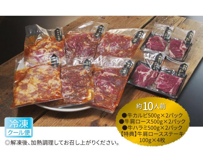 <大阪 まるよし>豪華焼肉 特典付きセット
