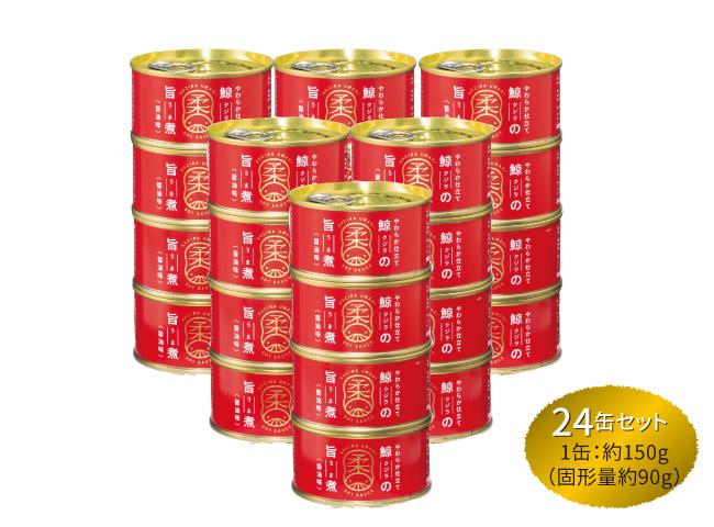 ナガス鯨旨煮缶詰(醤油味)24缶組