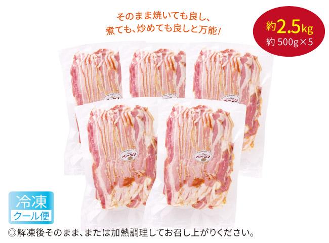 お徳用ベーコンスライス 2.5kg